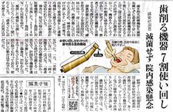 大阪市 阿倍野区 西田辺 えがしら歯科 以下、2014年5月19日の読売新聞より引用。