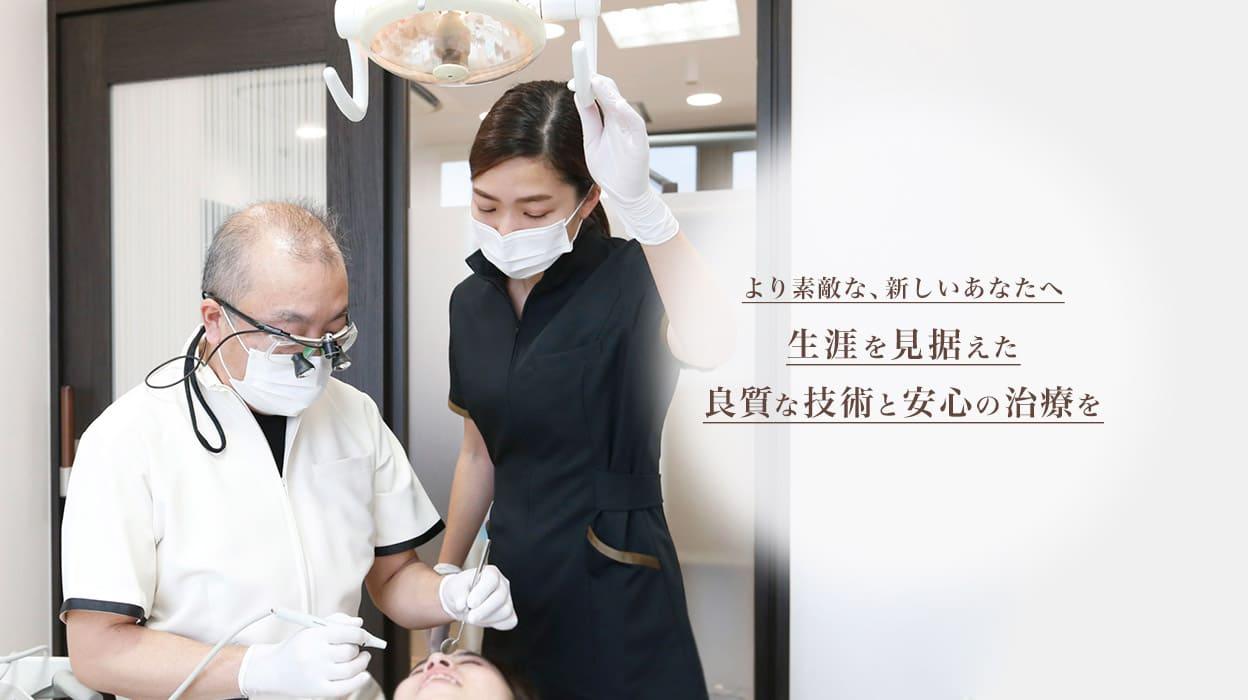 大阪市阿倍野区西田辺の歯科・歯医者|えがしら歯科 西田辺インプラントセンター併設