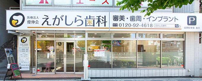 大阪市 阿倍野区 西田辺の歯医者 えがしら歯科