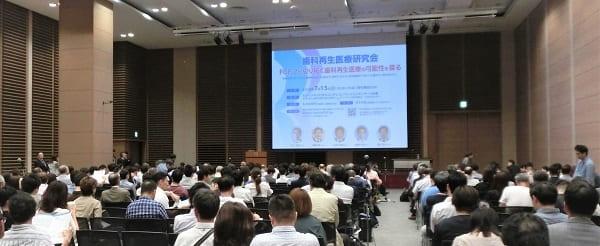歯科再生医療研究会