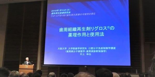 リグロスについて講演する村上伸也教授