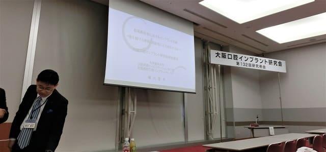 大阪口腔インプラント研究会の例会