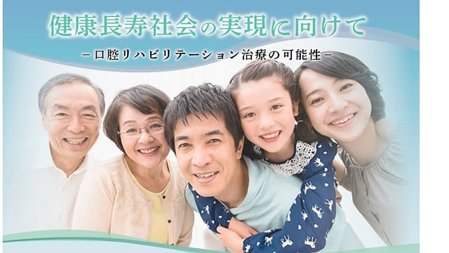 第39回 日本口腔インプラント学会 近畿・北陸支部学術大会