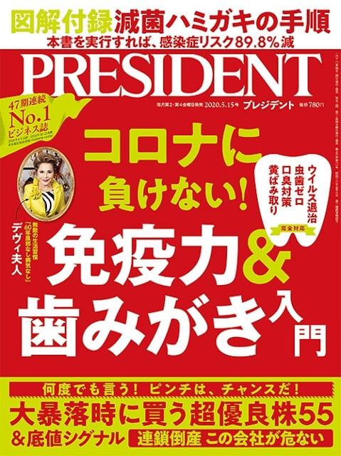 プレジデント雑誌 コロナ予防特集